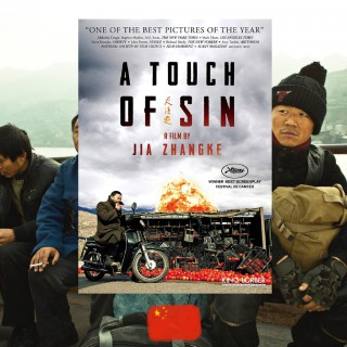 Jia Zhangke, A Touch of Sin, review⠀