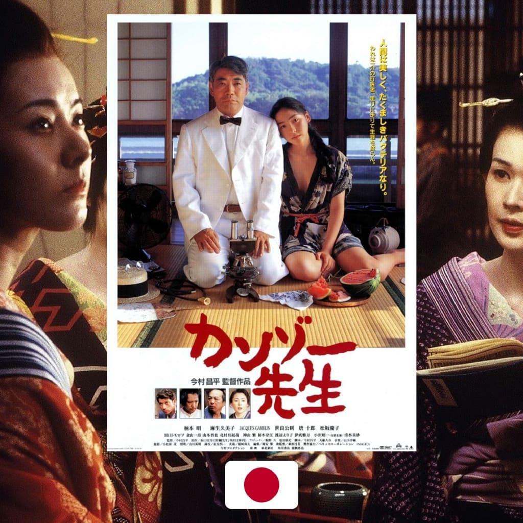 Shôhei Imamura, Dr. Akagi, review review