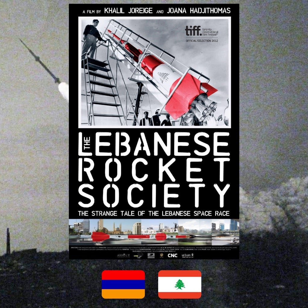 Joana Hadjithomas & Khalil Joreige, The Lebanese Rocket Society, review