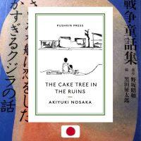 Akiyuki Nosaka, The Cake Tree in the Ruins book cover
