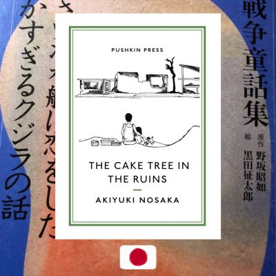 Akiyuki Nosaka, The Cake Tree in the Ruins book cover