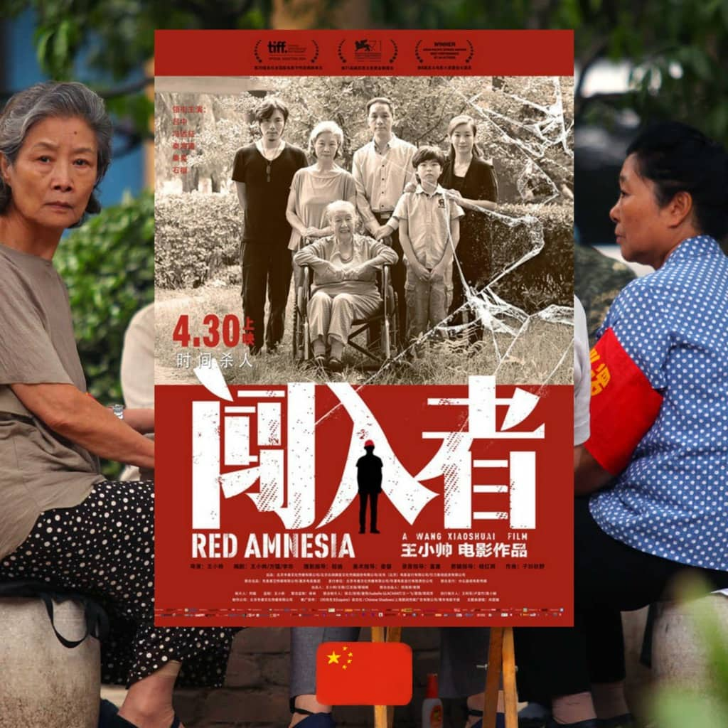 Xiaoshuai Wang, Red Amnesia, movie poster