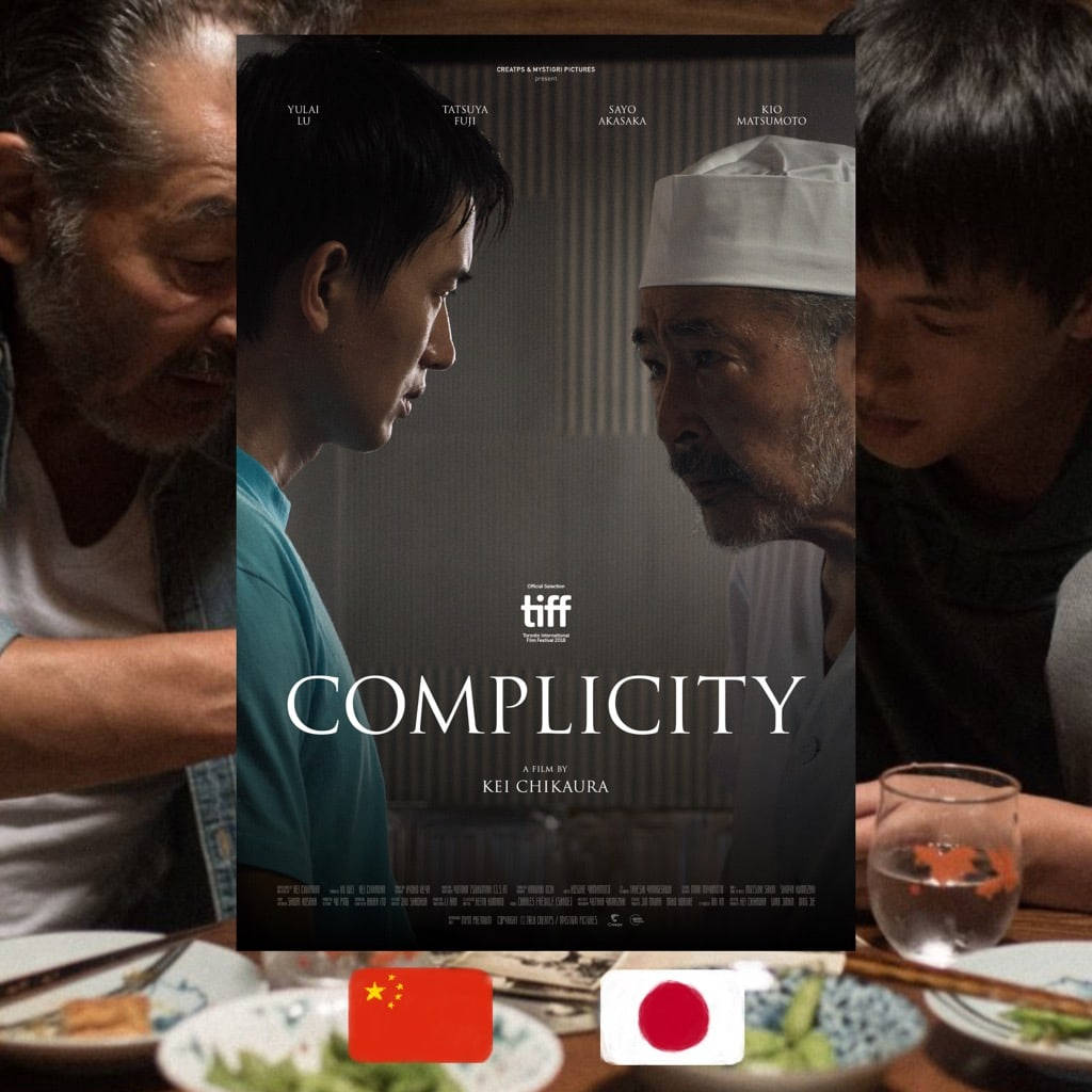 Kei Chikaura, Complicity movie poster