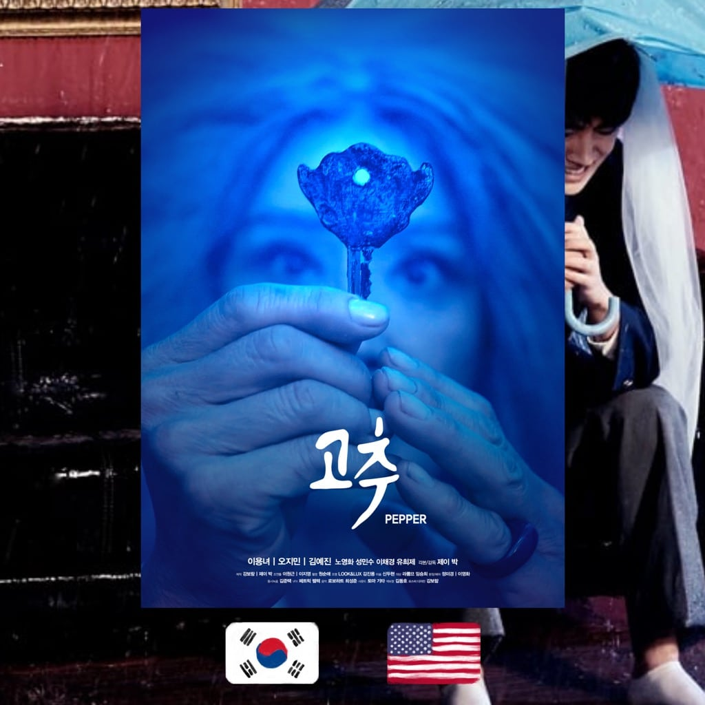 Jayil Pak, Pepper movie poster
