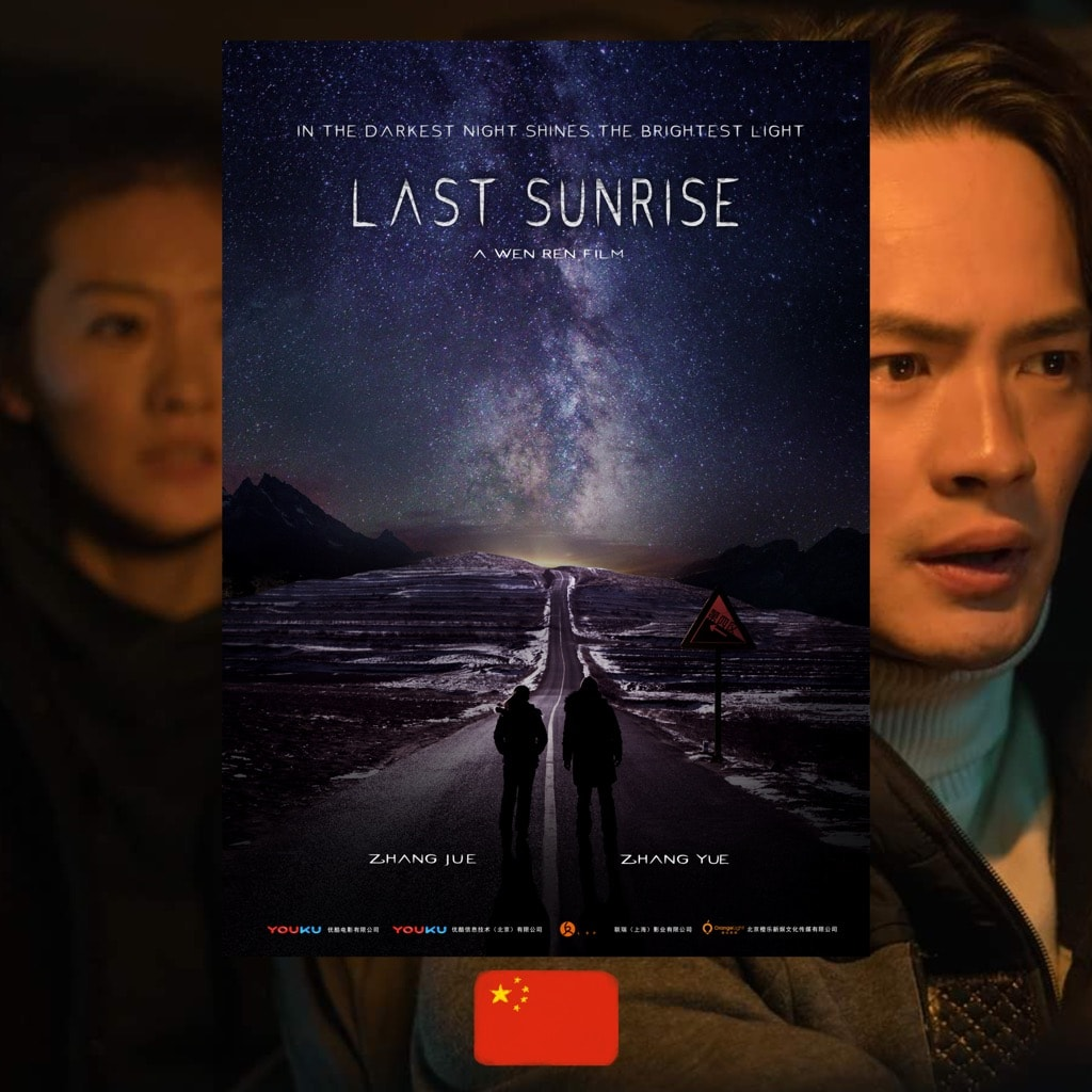 Wen Ren, Last Sunrise, movie poster