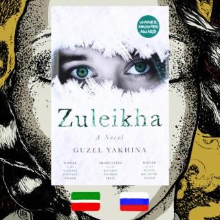 Guzel Yakhina, Zuleikha, book cover