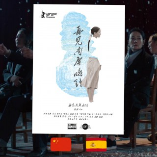 A Dog Barking at the Moon, Lisa Zi Xiang, movie poster